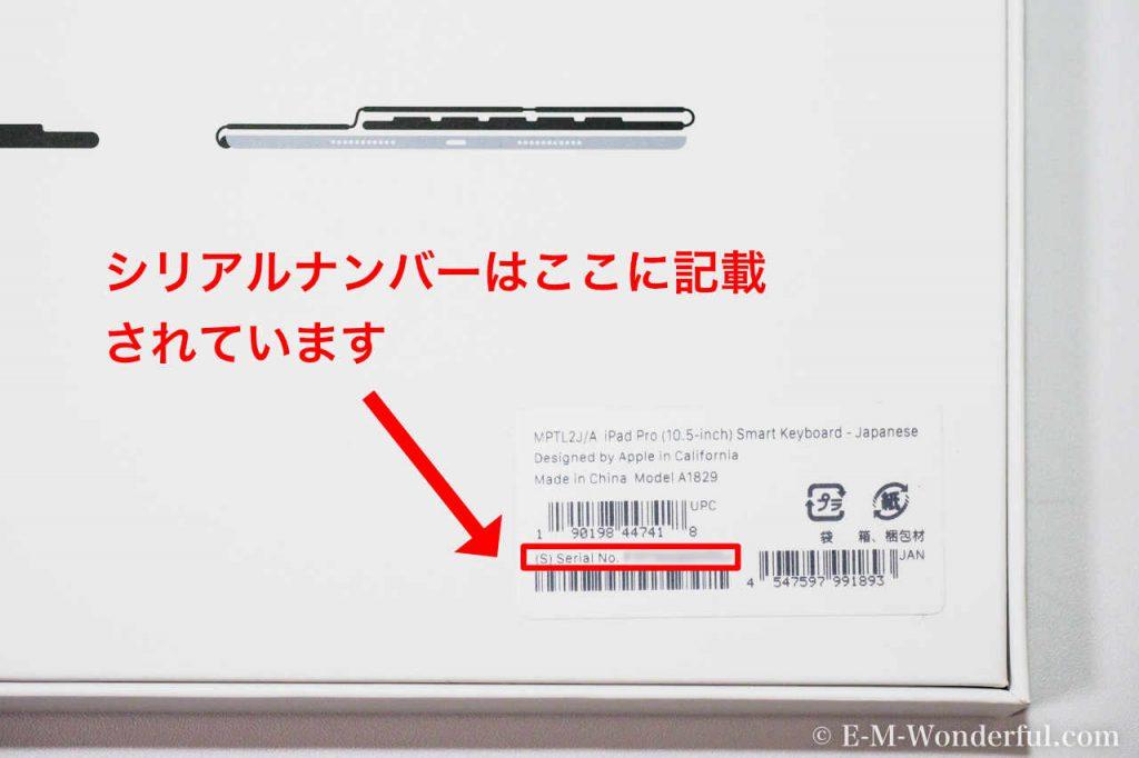 iPad Pro 10.5インチのSmart keyboardに不具合が発生、Appleサポートに問い合わせました6