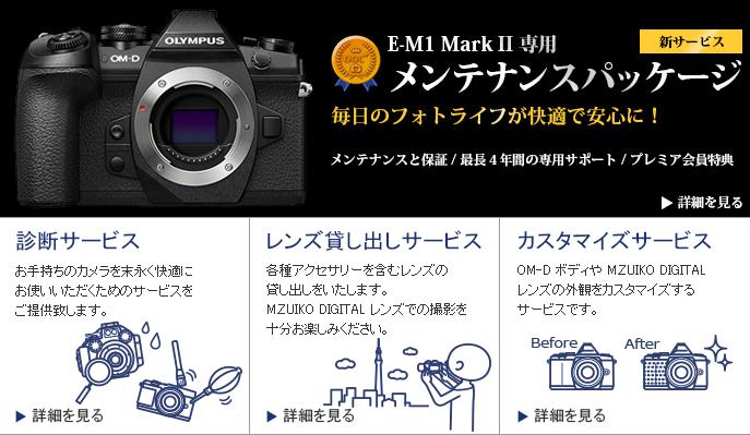 E-M1markⅡ専用メンテナンスパッケージに加入しました1