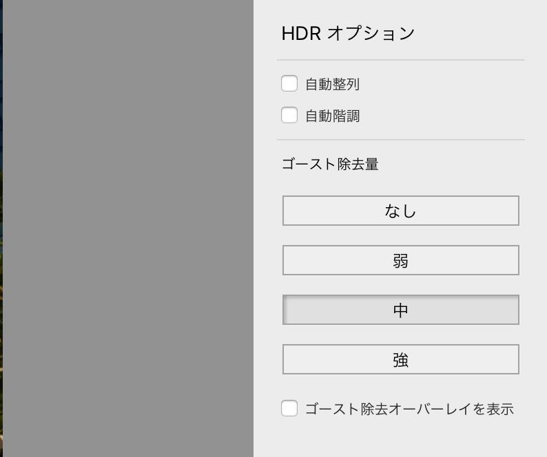 Lightroomを使ってHDR写真を合成する方法3