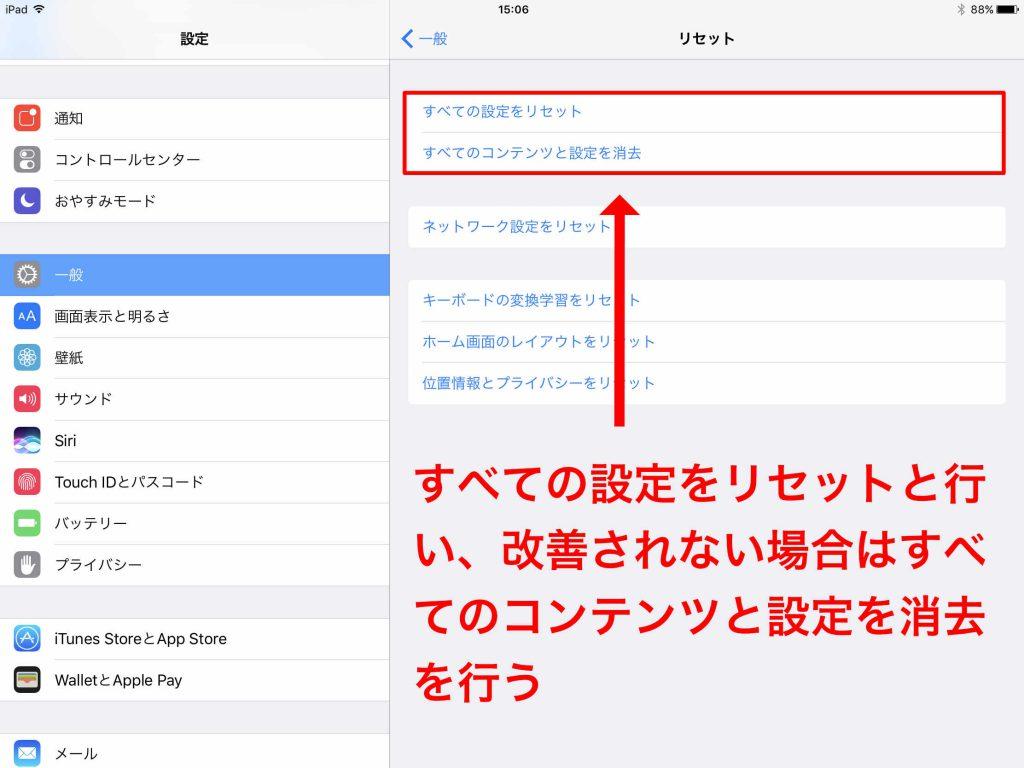 iPad Pro 10.5インチのSmart keyboardに不具合が発生、Appleサポートに問い合わせました3