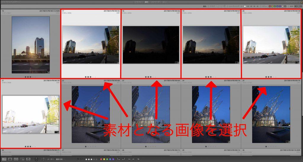 Lightroomを使ってHDR写真を合成する方法1
