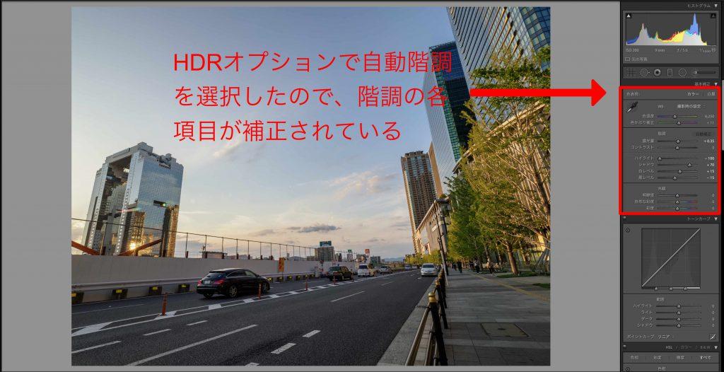 Lightroomを使ってHDR写真を合成する方法13