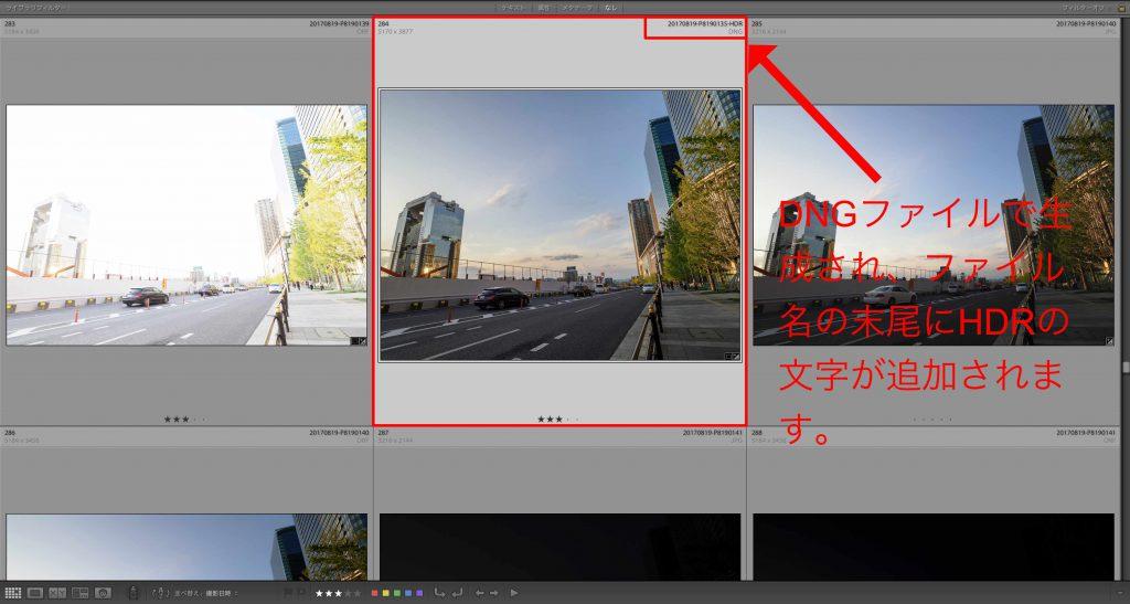 vLightroomを使ってHDR写真を合成する方法12