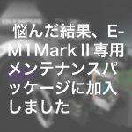 fc6927a4cd7fc6f068de9eb5d3ae4aff 150x150 - 悩んだ結果、E-M1markⅡ専用メンテナンスパッケージに加入しました