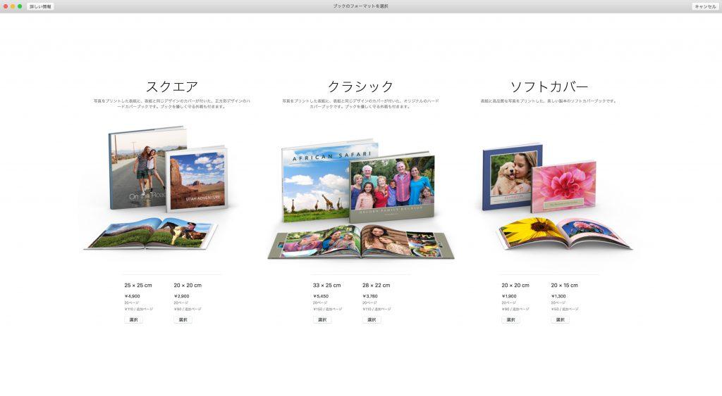 0871b6691c4243339c3048a0d0b453d9 1024x563 - macOS High Sierraの新しくなった写真アプリについて解説