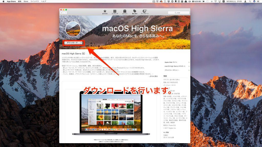 0da73746de96981b362dcf0a8c9c4a58 1024x576 - はじめてのクリーンインストール、High Sierraにアップデートしてみました