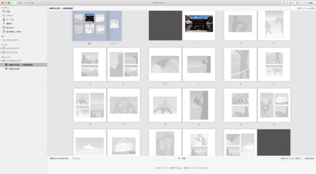 354353708c5e651fdc3e763f13aa05c9 1024x563 - macOS High Sierraの新しくなった写真アプリについて解説