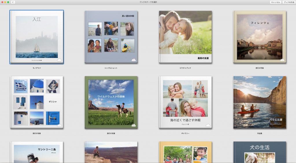 36397fc7a362677cbee19f913aff1167 1024x565 - macOS High Sierraの新しくなった写真アプリについて解説