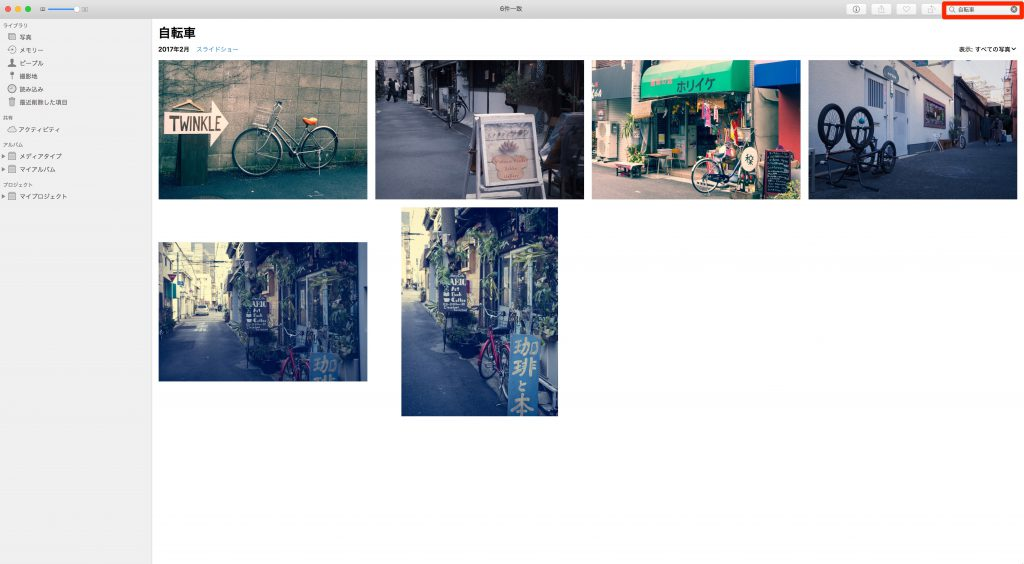 d0f3ba766ee2d04db0c7a37d39ba8973 1024x564 - macOS High Sierraの新しくなった写真アプリについて解説
