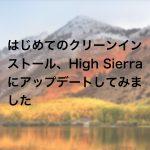 はじめてのクリーンインストール、High Sierraにアップデートしてみました