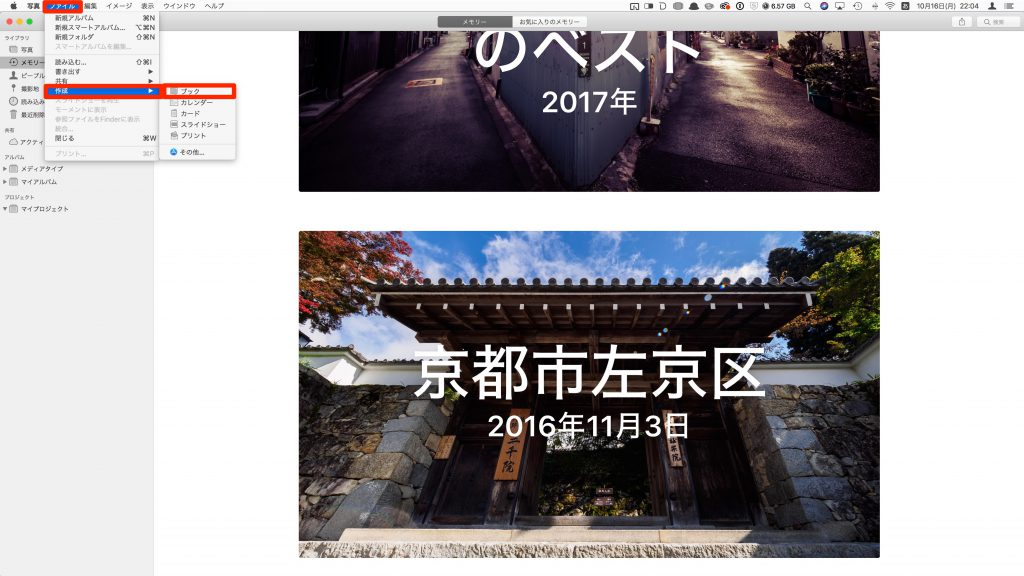 e091fec985a436236fb7a894c2475edd 1024x576 - macOS High Sierraの新しくなった写真アプリについて解説