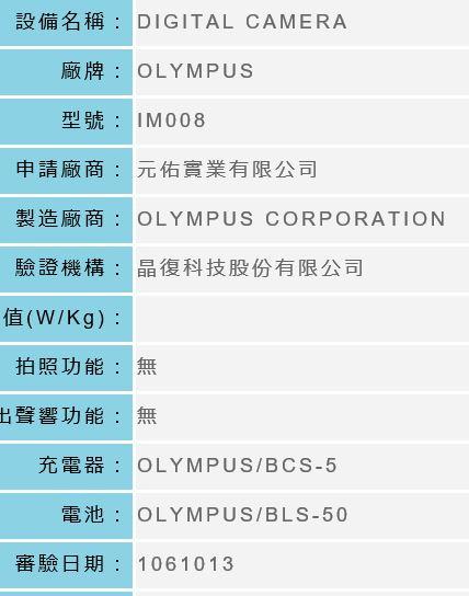 im008 - オリンパスの新しいPENシリーズ?のカメラが海外の認証機関に登録されました