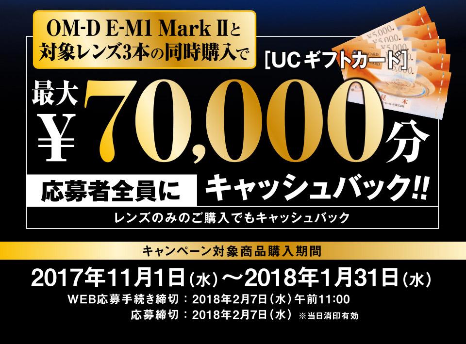 index img 03 - 最大7万円のキャッシュバック、オリンパスがOLYMPUS OM-D E-M1markⅡ衝撃を体感せよ!キャンペーンを実施