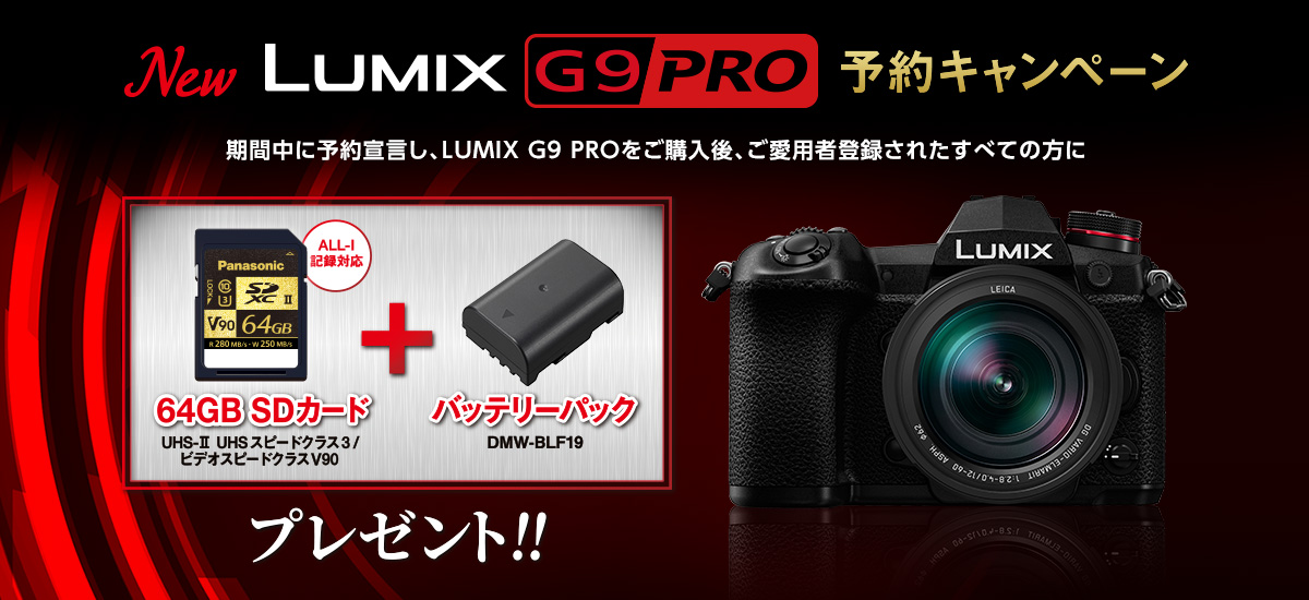 cp mv01 pc - パナソニックがLUMIX G9 PROとLEICA DG ELMARIT 200mm  F2.8を国内で正式発表しました