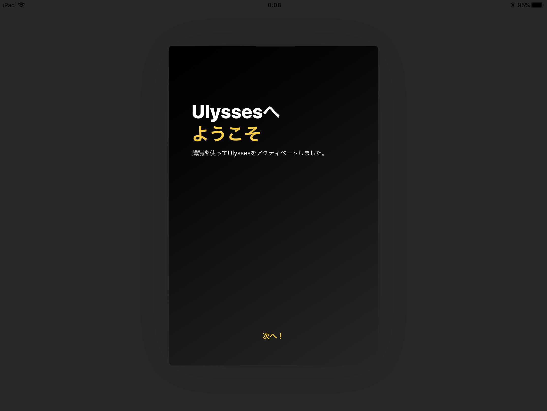 Image 2017 12 05 0 14 - UlyssesをサブスプリクションのVer12に移行しました、新機能を解説