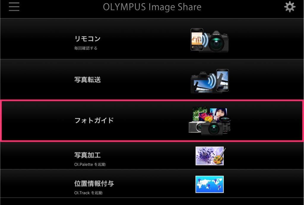 1 1024x692 - OLYMPUS Image Share(オリンパス イメージシェア)アプリのVer4.0.0がリリースされました