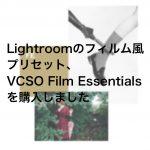 5bad9eb77fc170335640687104862c33 150x150 - Lightroomのフィルム風プリセットのベスト版、VCSO Film Essentialsを購入しました