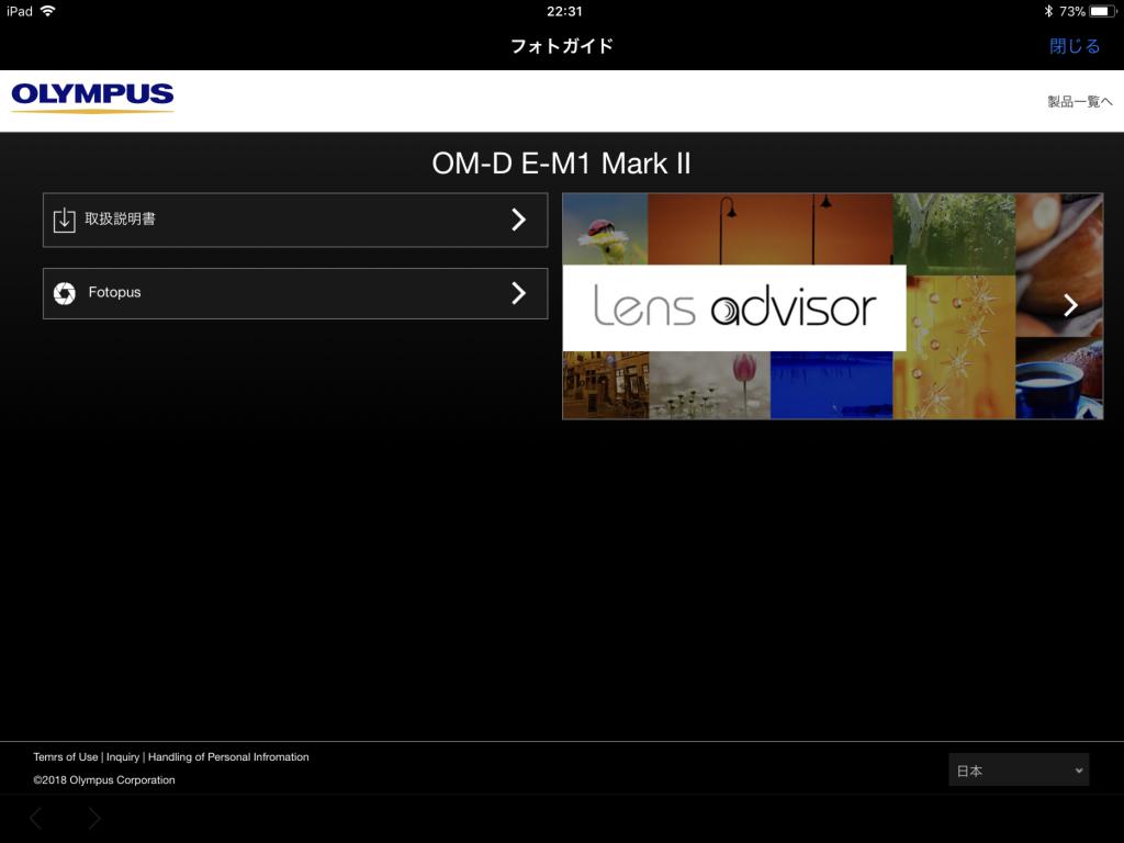 IMG 0790 1024x768 - OLYMPUS Image Share(オリンパス イメージシェア)アプリのVer4.0.0がリリースされました