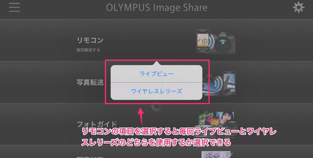 IMG 0795 1024x519 - OLYMPUS Image Share(オリンパス イメージシェア)アプリのVer4.0.0がリリースされました