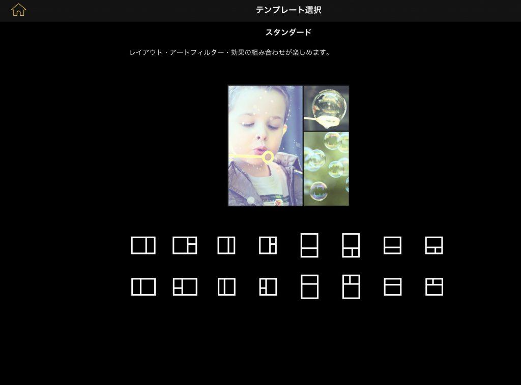 IMG 0826 1024x758 - 写真をおしゃれに加工できる、Olympus Image Palette(オリンパスイメージパレット)の使い方