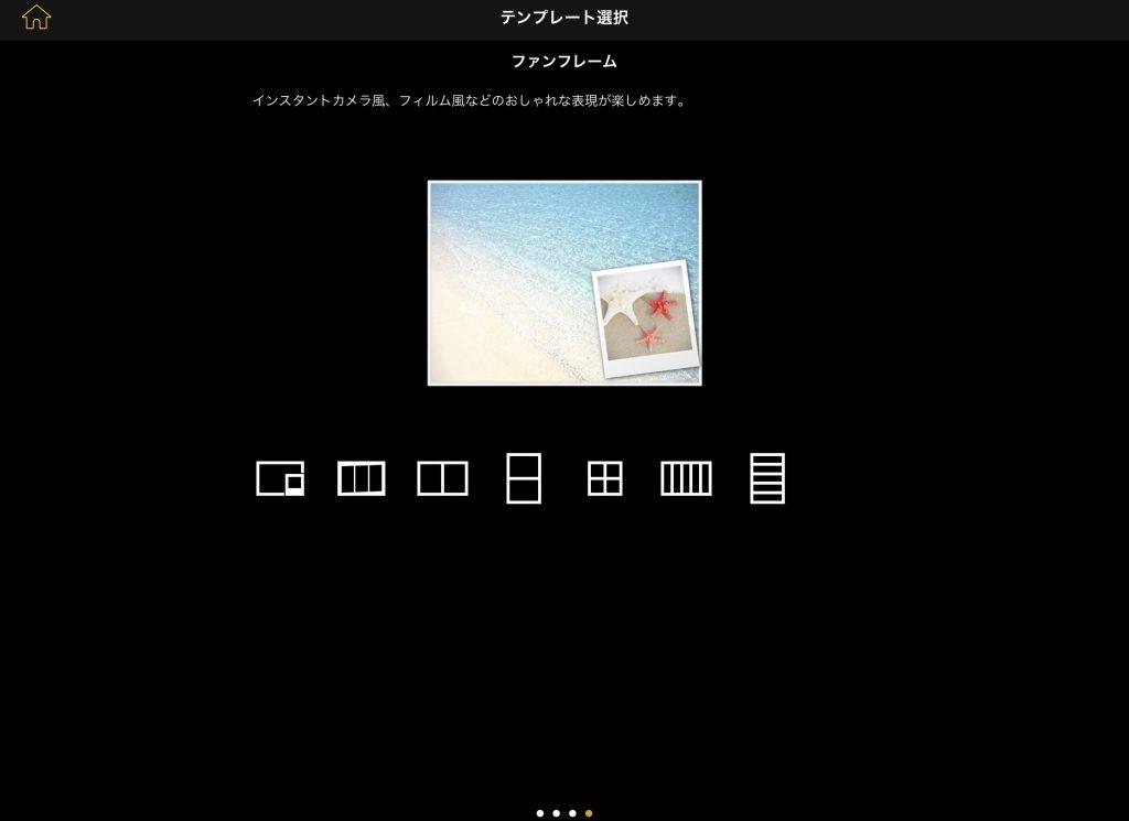 IMG 0829 1024x745 - 写真をおしゃれに加工できる、Olympus Image Palette(オリンパスイメージパレット)の使い方