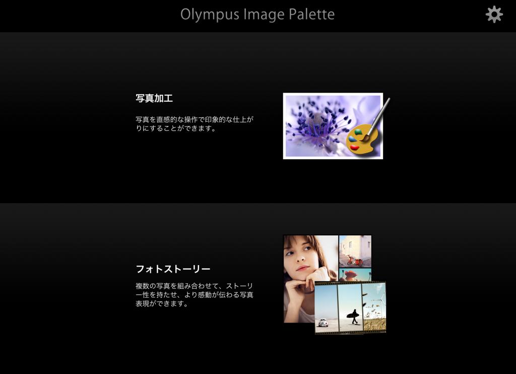 Image 2018 03 24 16 24 1024x742 - 写真をおしゃれに加工できる、Olympus Image Palette(オリンパスイメージパレット)の使い方