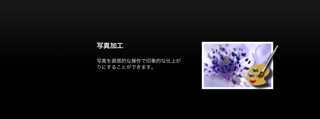 Image 2018 03 24 16 26 1024x381 - 写真をおしゃれに加工できる、Olympus Image Palette(オリンパスイメージパレット)の使い方
