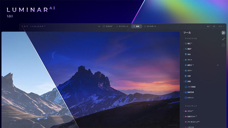 LuminarAI 1 0 1 Cover 1964x1040 JA - デスクトップ版VSCO Filmの販売が2019年2月で終了します
