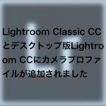 446f623e7e6c5186f4a20608004659fd 150x150 - Lightroom Classic CCとデスクトップ版Lightroom CCにカメラプロファイルが追加されました
