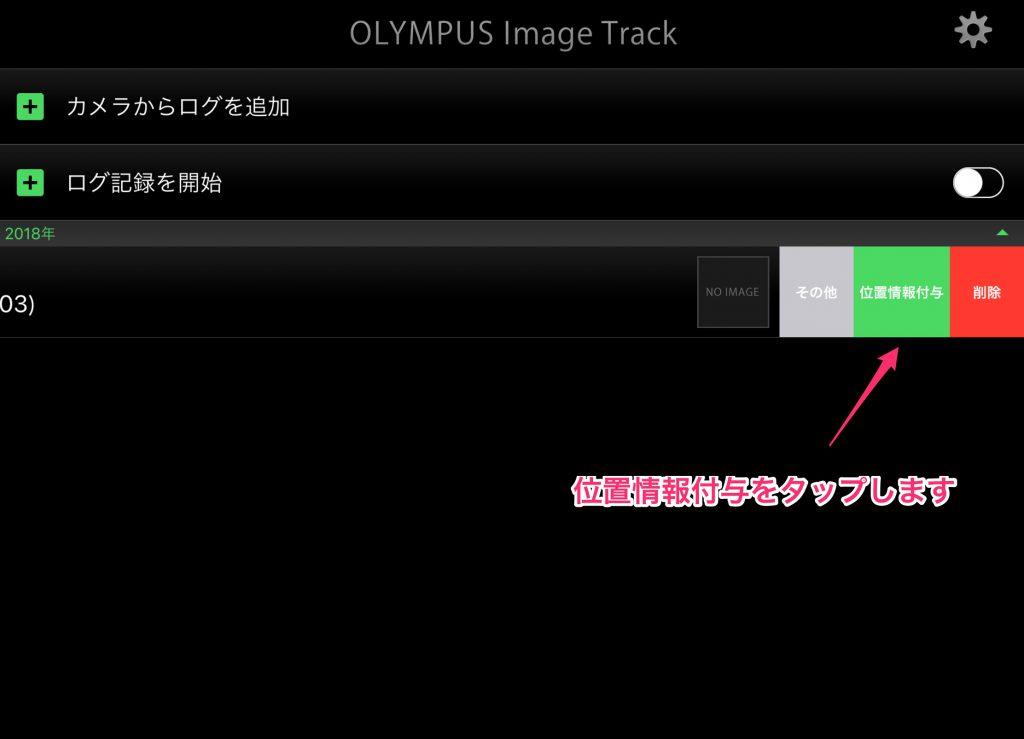 IMG 0889 1024x739 - OLYPUS Image Trackでオリンパスのミラーレス一眼カメラに位置情報を追加する方法