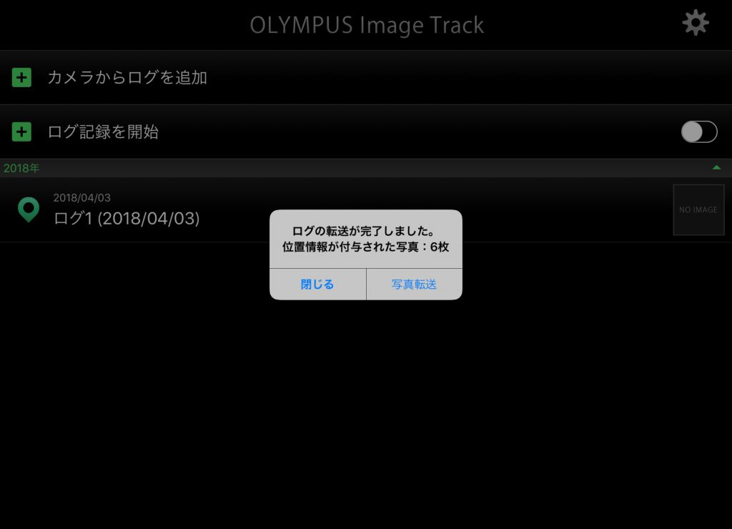 IMG 0890 1024x740 - OLYPUS Image Trackでオリンパスのミラーレス一眼カメラに位置情報を追加する方法