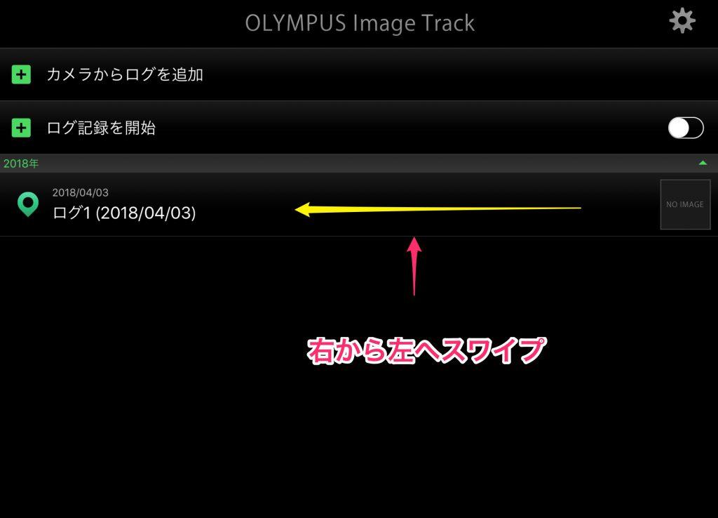 IMG 0891 1024x738 - OLYPUS Image Trackでオリンパスのミラーレス一眼カメラに位置情報を追加する方法
