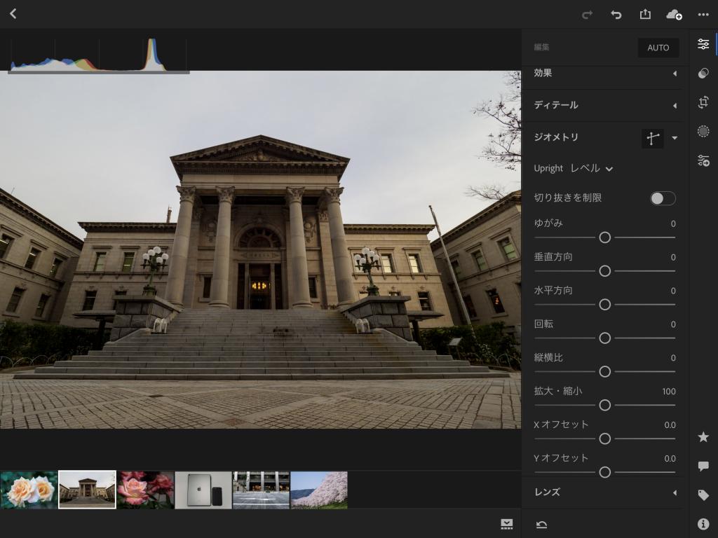 Image 2018 04 04 7 22 1024x768 - プロファイルやUprightが追加された、Lightroom CC モバイル版Ver3.2.0がリリースされました
