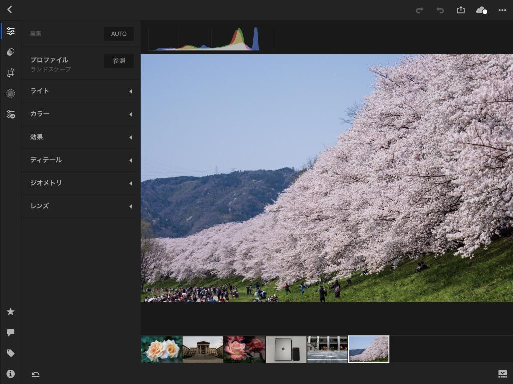 Image 2018 04 04 7 23 1024x768 - プロファイルやUprightが追加された、Lightroom CC モバイル版Ver3.2.0がリリースされました