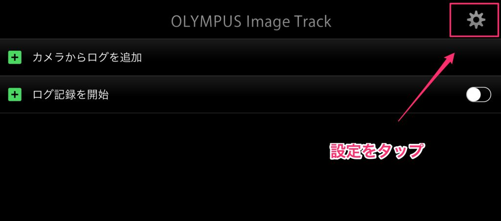 Image 2018 04 01 18 02 117e40949154428684464ab960b8f5f2 1024x452 - OLYPUS Image Trackでオリンパスのミラーレス一眼カメラに位置情報を追加する方法
