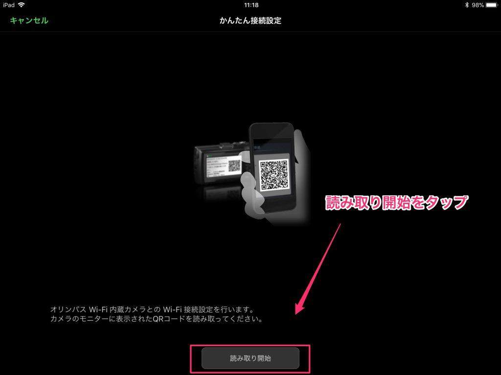 Image 2018 04 01 18 02 6dfb3e0d607f4e9aa2d5e3c3d2238e93 1024x768 - OLYPUS Image Trackでオリンパスのミラーレス一眼カメラに位置情報を追加する方法