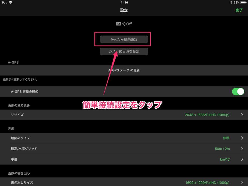 Image 2018 04 01 18 02 fd4fa3fcb8be4a6090ccb393a0f886f1 1024x768 - OLYPUS Image Trackでオリンパスのミラーレス一眼カメラに位置情報を追加する方法