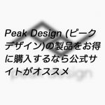 f89385ccc9e17a49d9c78e8dbfd8906c 150x150 - Peak Design EVERYDAY TOTEPACKレビュー、トートorバックパック?