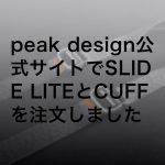 fc6927a4cd7fc6f068de9eb5d3ae4aff 150x150 - peak design(ピークデザイン)公式サイトでSLIDE LITEとCUFFを注文しました