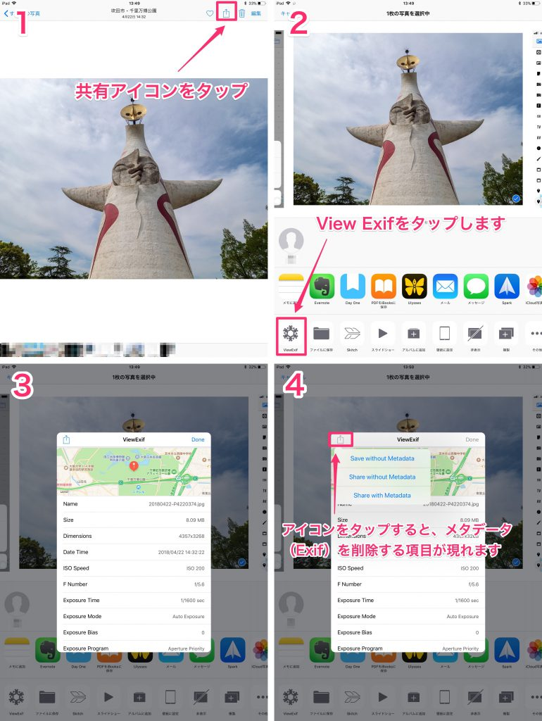 IMG 097011 770x1024 - Mac・iPhone・iPadのアプリで写真のExifを確認する方法