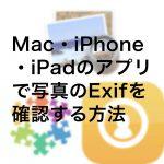 b65cc7e421d98d0eb082411337f87ea5 150x150 - Mac・iPhone・iPadのアプリで写真のExifを確認する方法