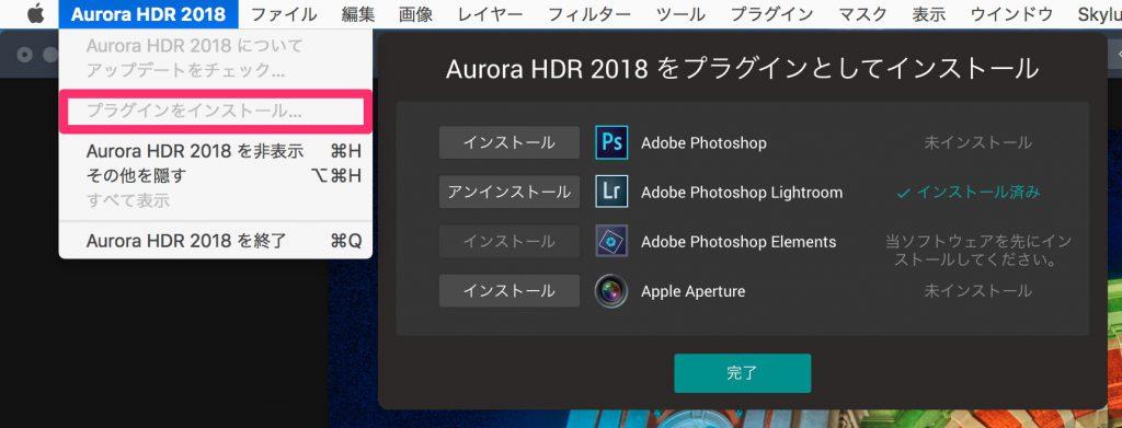 1aee214420edf4bf77de770a92db0e2f 1024x391 - 高機能なHDRソフトの決定版、Aurora HDR 2018の購入レビュー