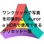 512x512bbs 150x150 - ワンクリックで写真を印象的に、Aurora HDR 2018で使用できるプリセット一覧