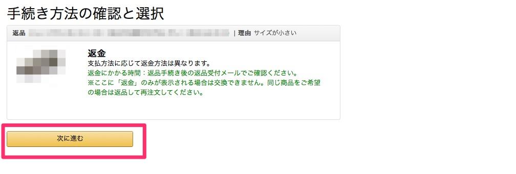 5a40070bbdd32f152938bfd25b4cedae - 試着しても0円で返品できる、Amazon Fashionを利用しよう