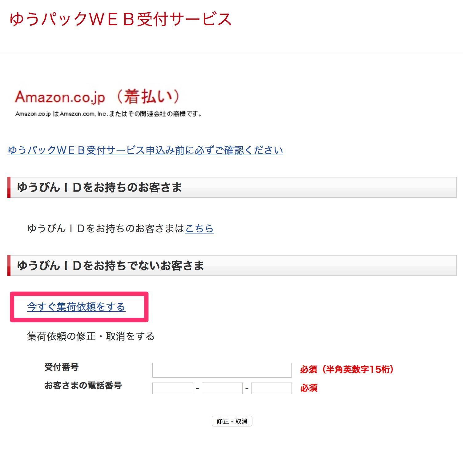 62ecd45075aeb201bb415f73aa96813e - 試着しても0円で返品できる、Amazon Fashionを利用しよう