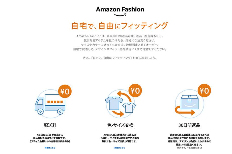819c28fa85bbf10e5ad4fcb75760b88a - 試着返品無料!Amazon ファッションの返品方法とお得な使い方