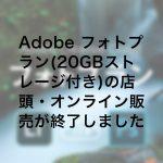 96b0579eb72cdde0c73976bf21abca25 150x150 - Adobe  フォトプラン(20GBストレージ付き)の店頭・オンライン販売が終了しました