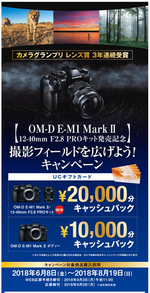 Unknown 2 523x1024 - OLYMPUS OM-D E-M1 Mark Ⅱ 12-40mm F2.8 PROレンズキットが発表されました