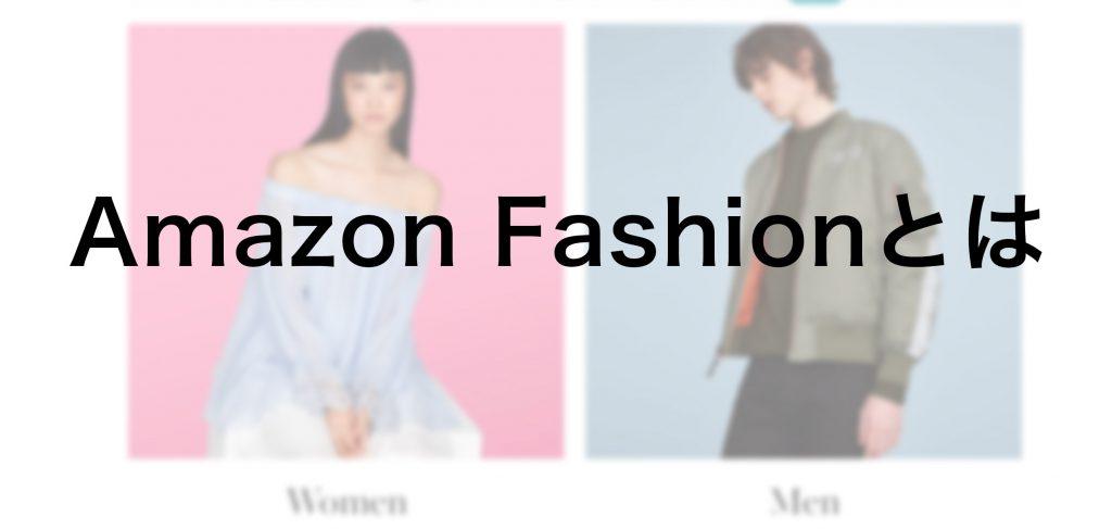 a6d4be7cb33ea082d64d1dec89467247 1024x487 - 試着しても0円で返品できる、Amazon Fashionを利用しよう