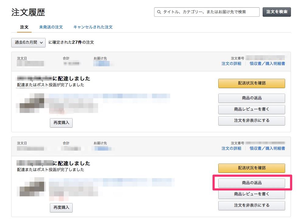 ad73d78fa997584db37a33ea08e49b9e - 試着しても0円で返品できる、Amazon Fashionを利用しよう